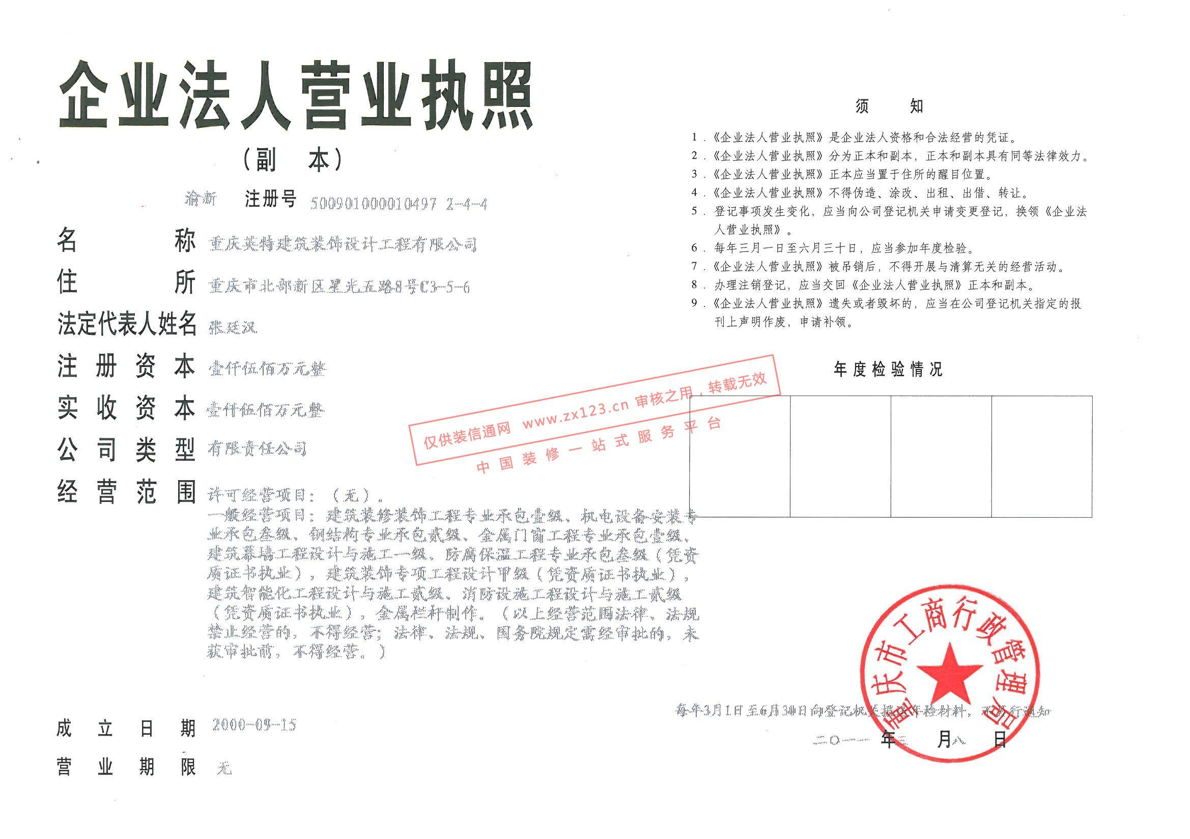 重庆英特建筑装饰设计工程有限公司资质证书_重庆装修