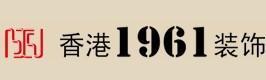 香港1961装饰江阴分公司