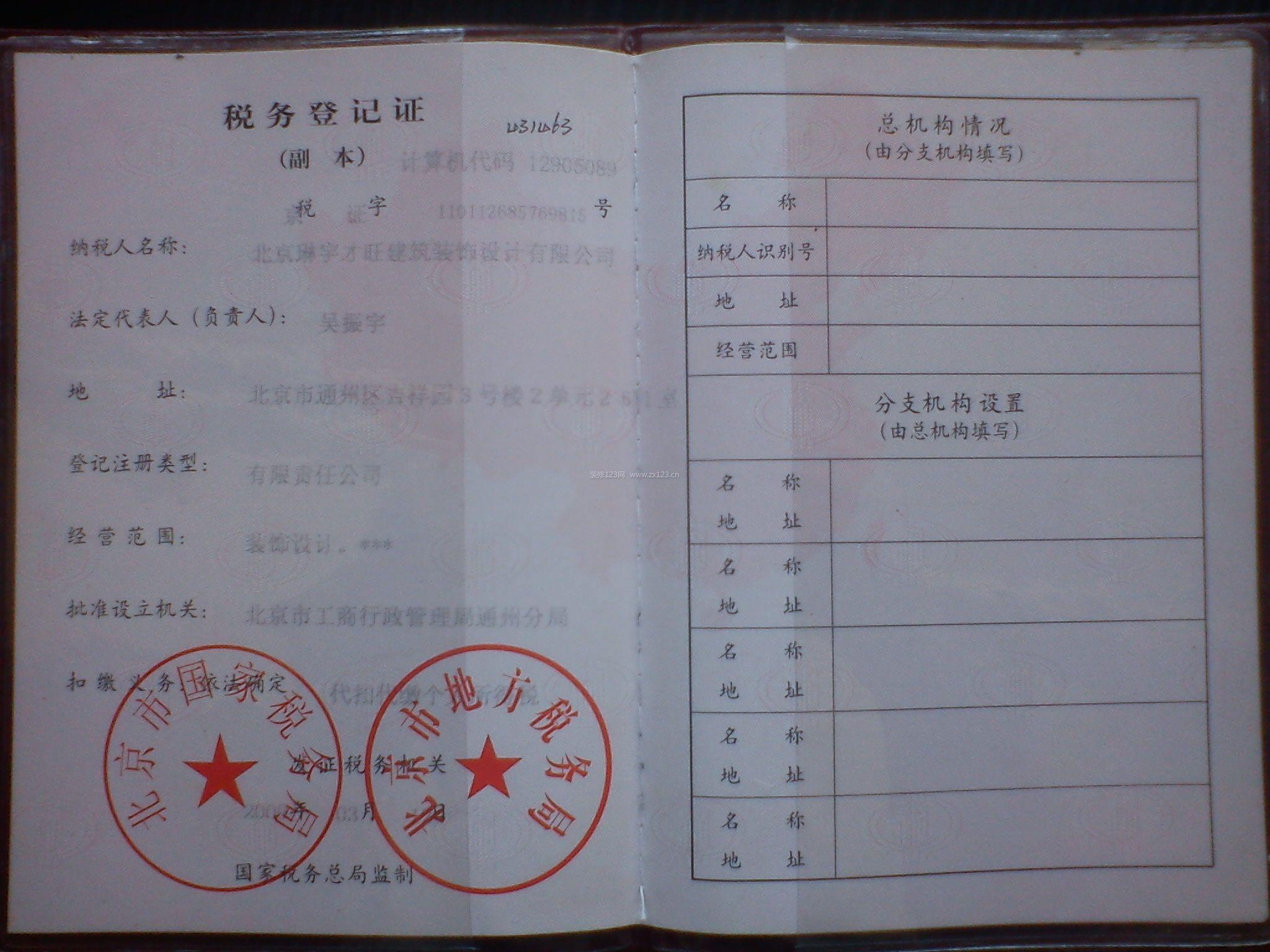 北京琳宇才旺建筑装饰设计有限公司资质证书_北京装修