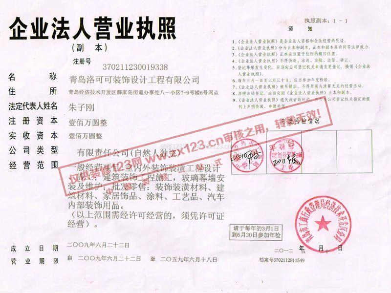 青岛市工商行政管理局经济技术开发区分局