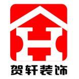 上海贺轩装饰设计工程有限公司