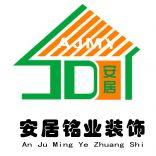 北京安居铭业装饰工程有限公司
