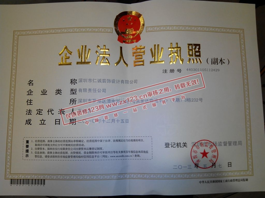 深圳仁诚装饰设计工程有限公司
