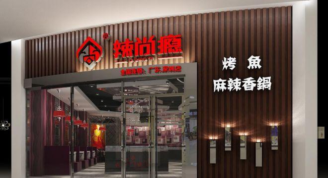福田区辣尚瘾烤鱼连锁店400平米现代风格