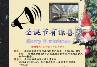 宁波仁和装饰平安夜圣诞节优惠