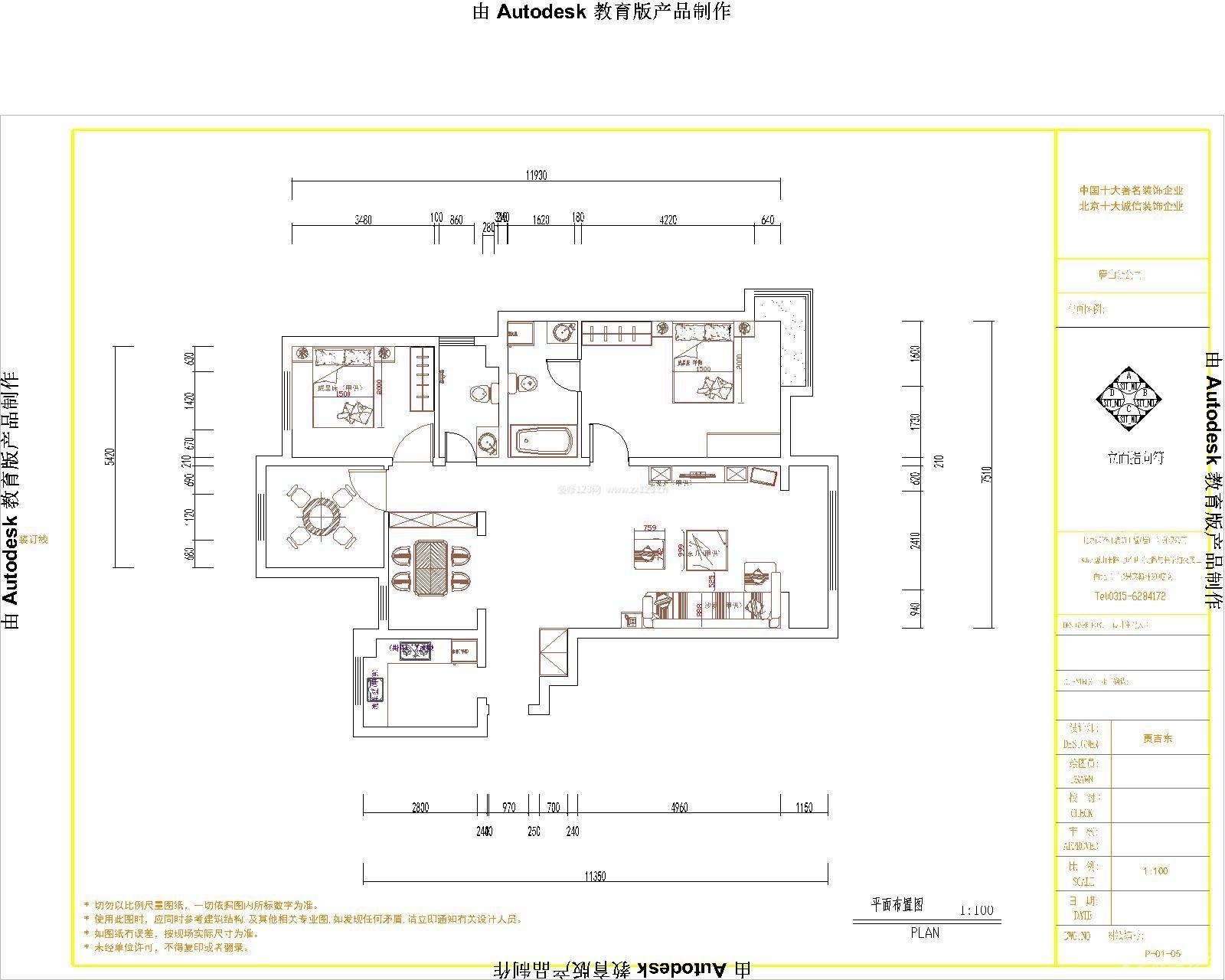 兴盛大成130平米三居室平面图