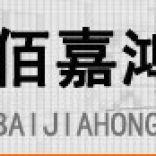 北京佰嘉鸿装饰工程有限公司
