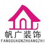 上海帆广装饰工程有限公司