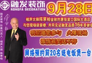 9月28陈寒柏与您共同聊ballbet贝博网站网络预约好礼不断