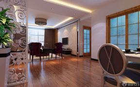 室內屏風 原木地板 家裝客廳
