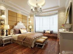 大臥室歐式風格家具擺放圖片