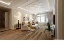 新房客廳原木地板裝修效果圖