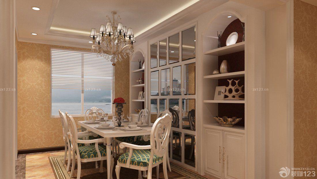 家装小餐厅欧式酒柜装修效果图图片