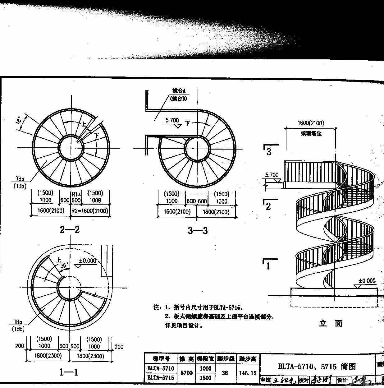 螺旋楼梯平面图