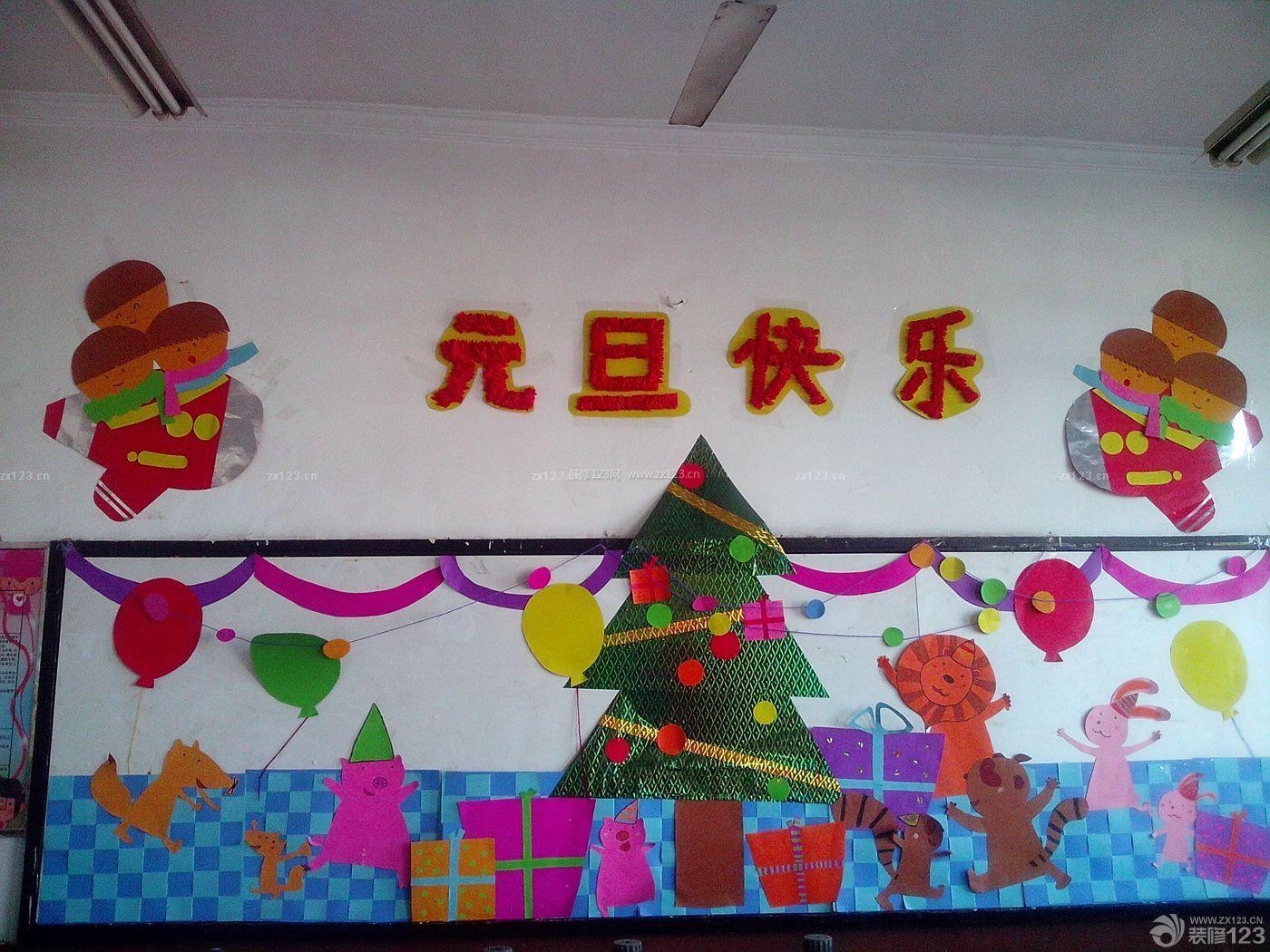 元旦教室墙面布置效果图