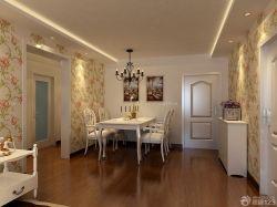 120平方房子設計圖餐廳壁紙設計
