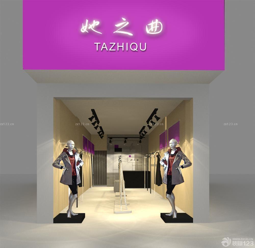 小型服装店店面门头设计样板