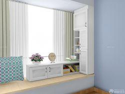 飄窗改造飄窗柜設計圖