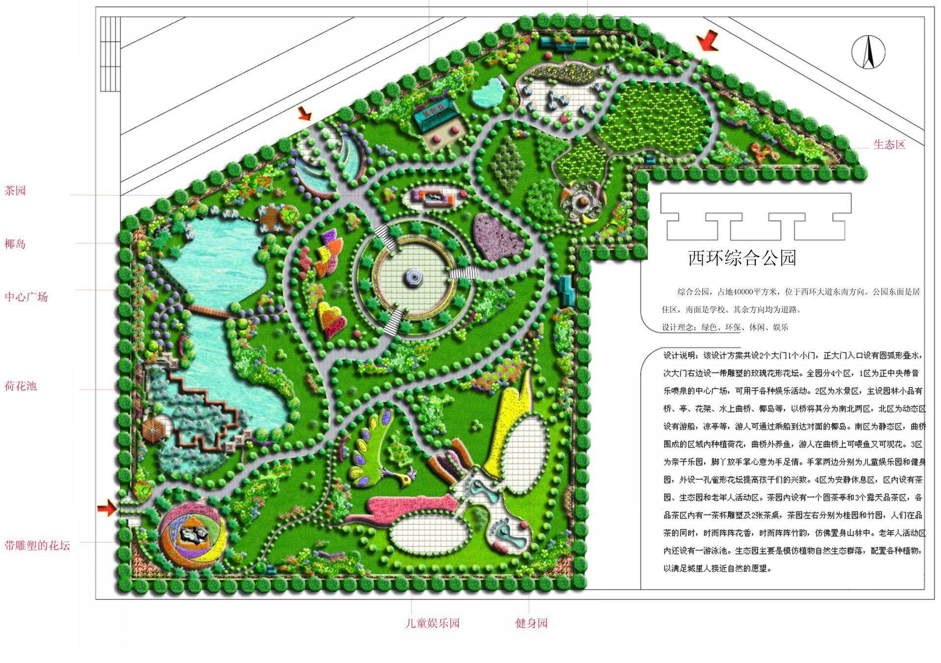 西环综合公园花坛平面图