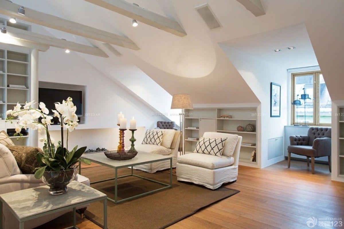 家装阁楼装修样板间客厅设计样板大全