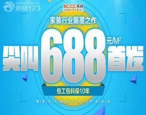 济南装修实创装饰688元/平米,引领家装新时代!闭口合同装修更爽!~