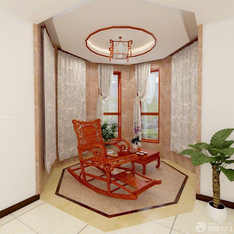 新中式风格家庭休闲区设计图图片