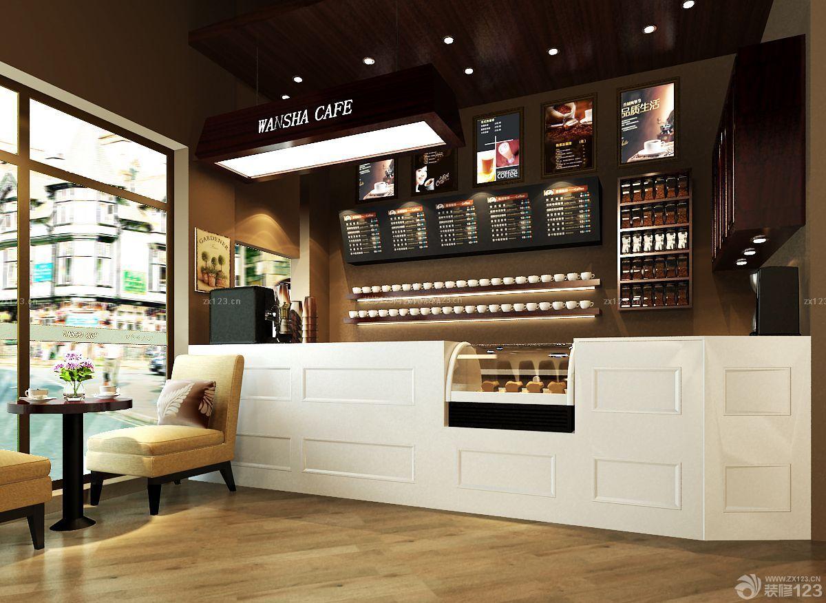 简约精致咖啡店前台设计装修样板