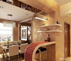 90平兩室兩廳餐廳吧臺裝修案例