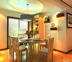 90平兩室兩廳餐廳圓形吊頂裝修案例