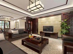 現代140平米中式電視柜家具裝修效果圖圖片
