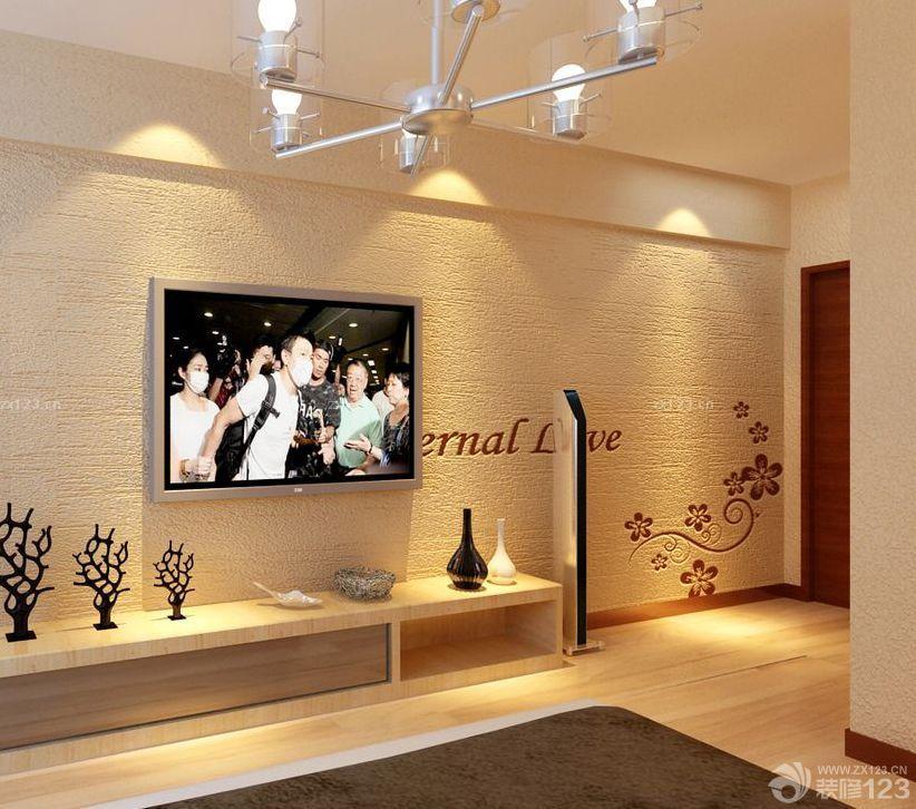 小户型住宅客厅电视硅藻泥背景墙装修效果图