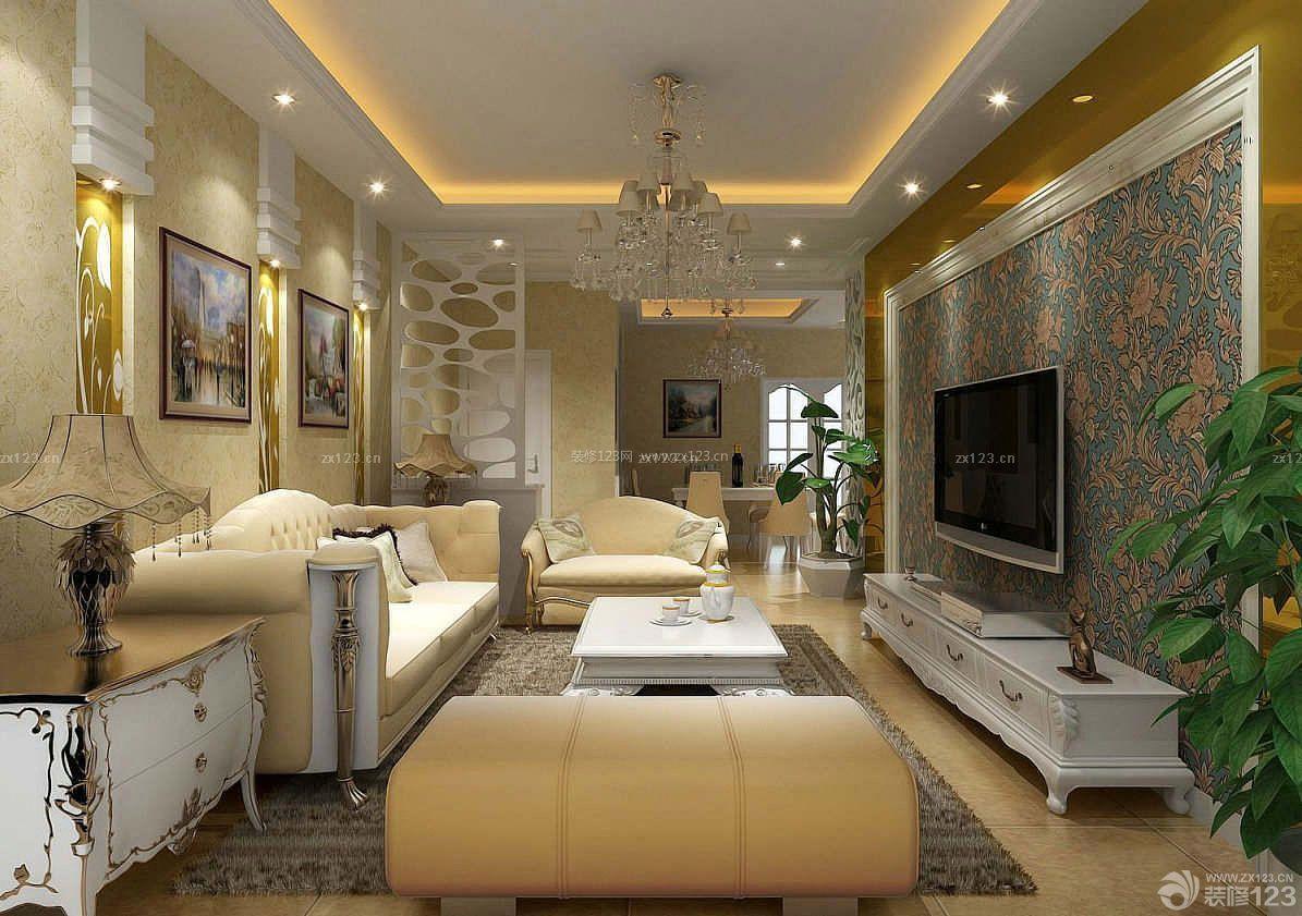 120平房子欧式客厅装潢装修设计图片大全_装修123效果