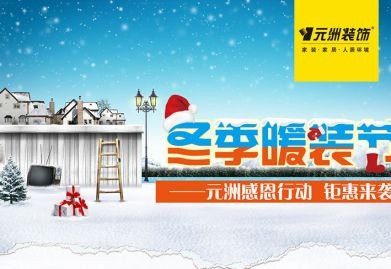 【淮南元洲 钜惠来袭】冬季暖装节--温情暖冬大派送