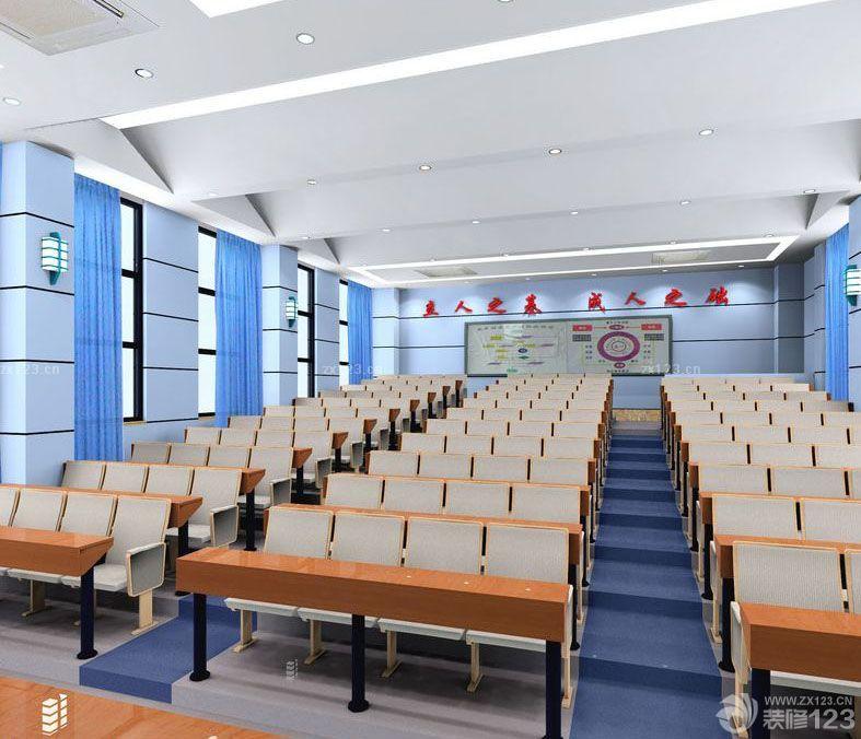 现代学校阶梯教室装修设计图片