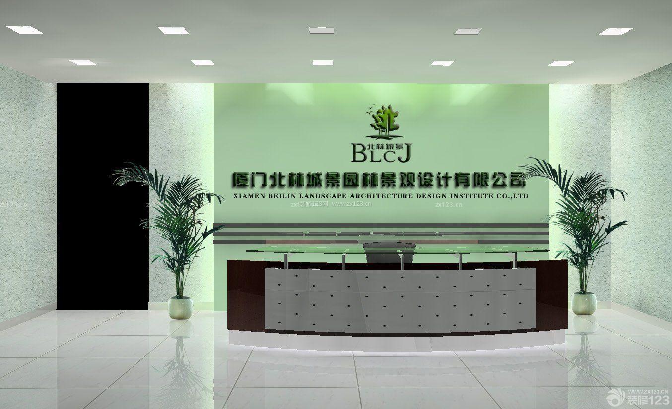 2015大公司室内前台背景墙设计效果图