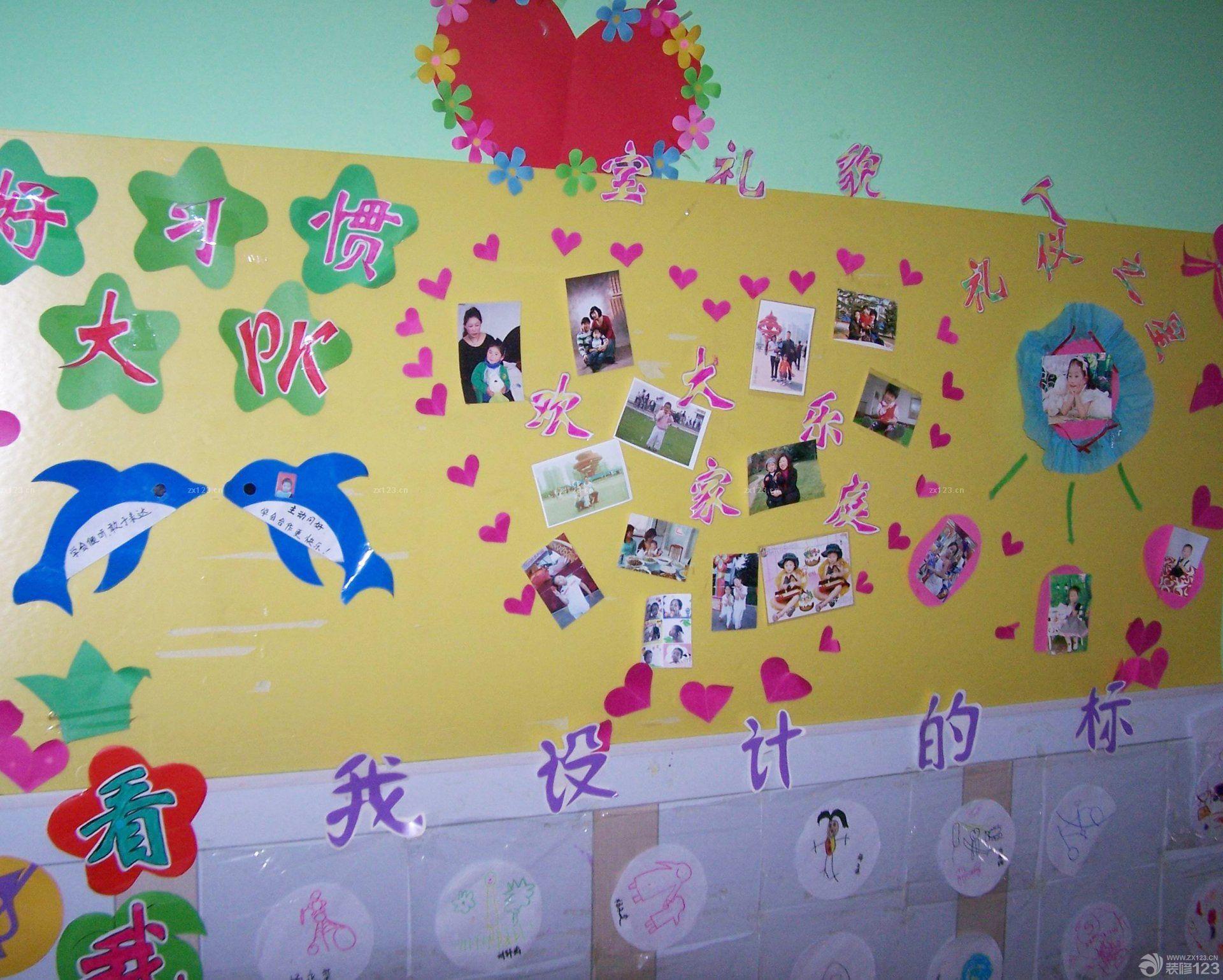 幼儿园照片墙边框设计图片展示