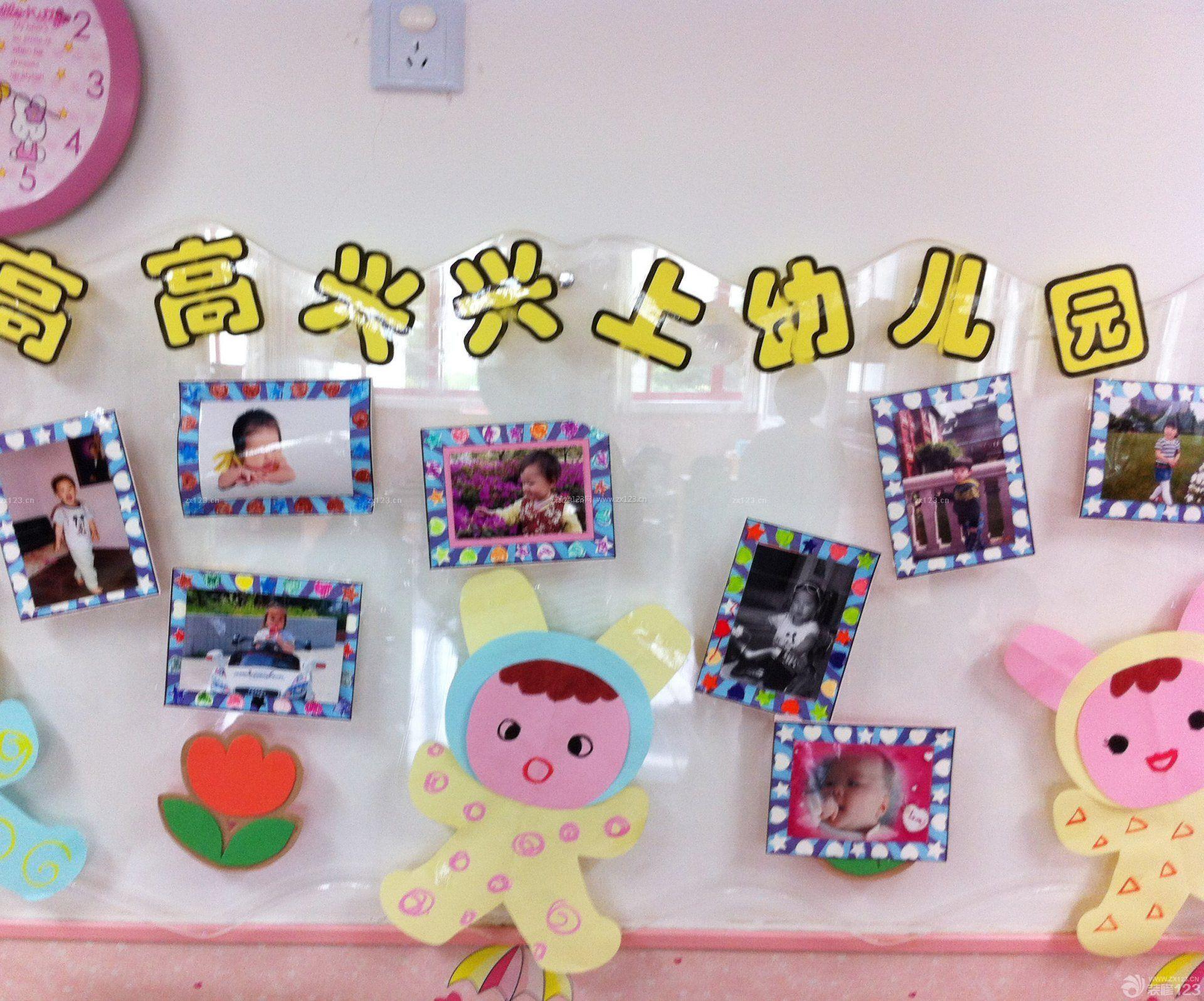 幼儿园主题墙饰设计效果图片大全