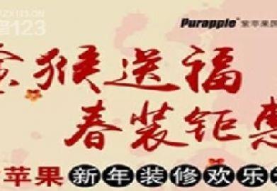【金猴送福 春装钜惠】紫苹果新春ballbet贝博网站送大礼!