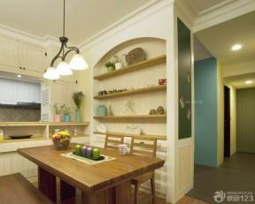 90平方兩室兩廳裝修效果圖 小餐廳裝修效果圖欣賞