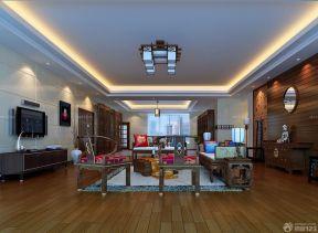 150平米房子装修效果图 中式客厅装修效果图