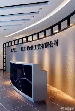 创意小办公室前台背景墙设计效果图片_装修123效果图