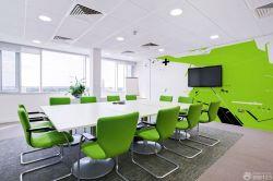 个性会议室背景墙绿色墙面装修效果图片