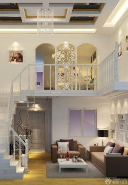 复式楼房子家居客厅设计装修效果图
