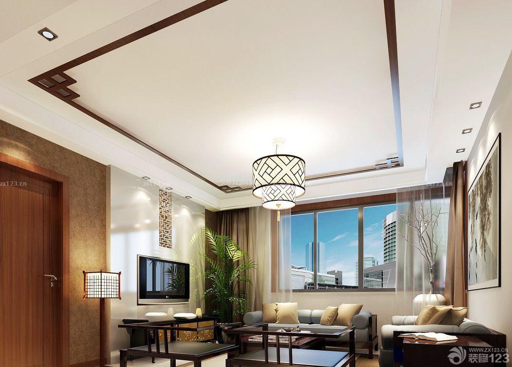 2016简约中式风格客厅天花吊顶装修效果图片