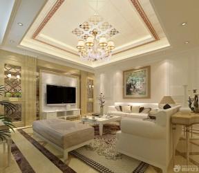 客廳吊頂效果圖大全 歐式裝修設計