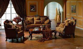 客廳實木家具 古典歐式風格