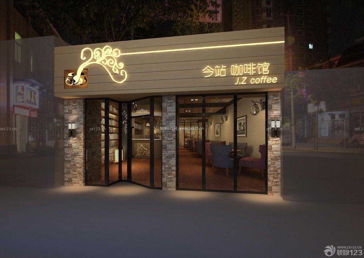 咖啡店面门头设计效果图大全