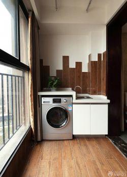 家庭裝修混搭風格陽臺洗衣機效果圖