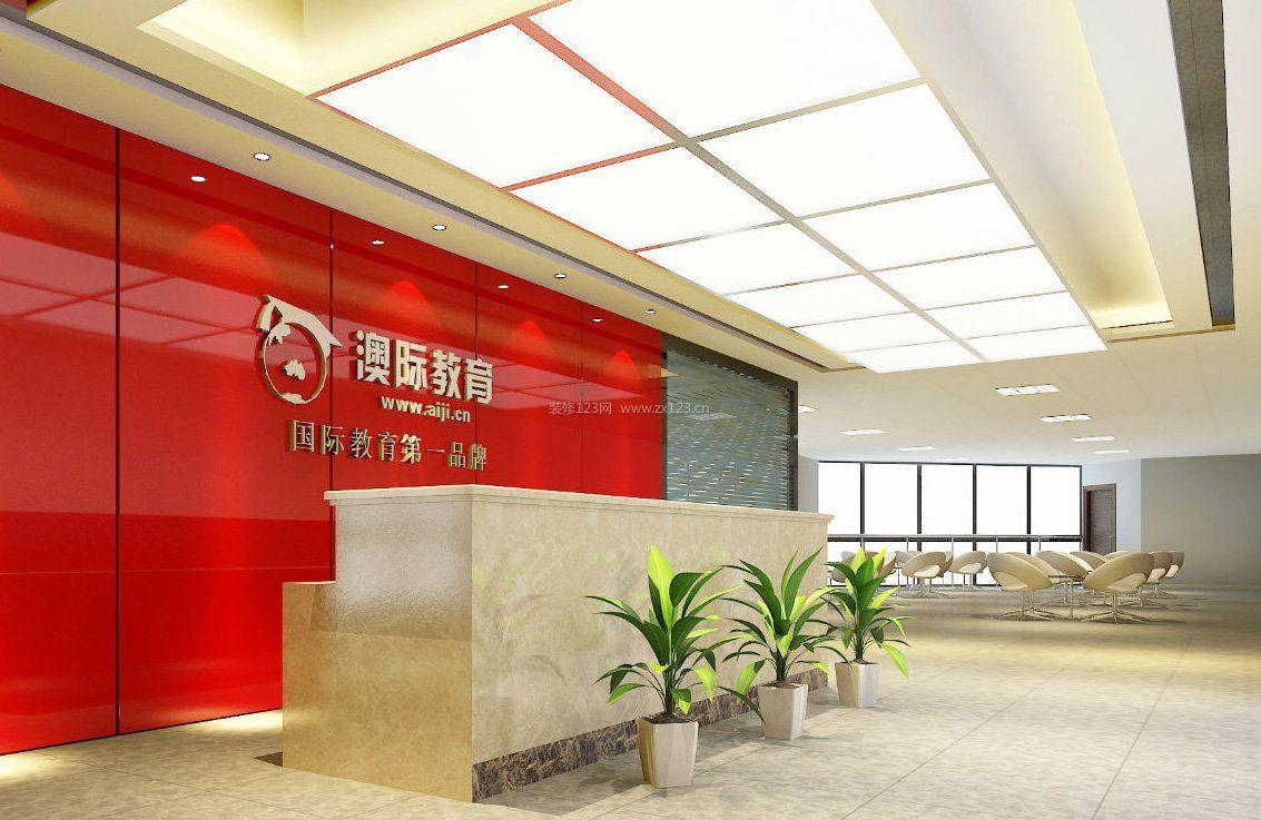 公司前台形象墙设计效果图展示_装修123效果图