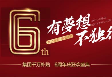 """昆明生活家""""6周年庆狂欢盛典""""集团千万补贴"""